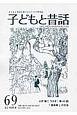 季刊 子どもと昔話 (69)