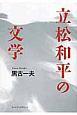 立松和平の文学