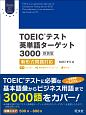 TOEICテスト英単語ターゲット3000<新装版> Obunsya ELT Series 新形式問題対応