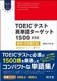 TOEICテスト英単語ターゲット1500<新装版> Obunsya ELT Series 新形式問題対応