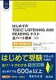 はじめてのTOEIC LISTENING AND READINGテスト全パート教本<三訂版> CD付 新形式問題対応