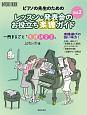 ピアノの先生のための レッスン・発表会のお役立ち楽譜ガイド 一冊まるごと「楽譜調査室」(2)