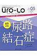 泌尿器Care&Cure Uro-Lo 21-5 みえる・わかる・ふかくなる