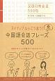 中国語会話フレーズ500 CD+テキスト