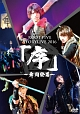 STORY LIVE TOUR 2016 『序~舞闘絵巻~』(通常盤)
