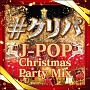 #クリパ ~J-POP Christmas Party Mix~