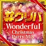 #クリパ ~Wonderful Christmas Party Mix~