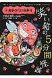 笑い猫の5分間怪談 悪夢の化け猫寿司 (8)