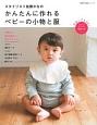 スタイリスト佐藤かなの かんたんに作れる ベビーの小物と服