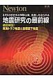 地震研究の最前線 Newton別冊