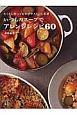 いつものスープでアレンジレシピ60 たくさん作っておかずやメインに変身