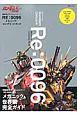 機動戦士ガンダムUC RE:0096 メカニック・コンプリートブック