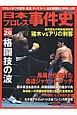 日本プロレス事件史 週刊プロレスSPECIAL(26)