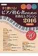 すぐ弾ける!ピアノ初心者のための名曲セレクション 2016秋冬 ピアノ曲集