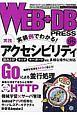 WEB+DB PRESS Webアプリケーション開発のためのプログラミング技(95)