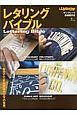 レタリングバイブル 自分でできる手描き文字の世界。