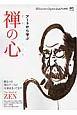 禅の心 別冊Discover Japan CULTURE