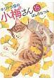 キジトラ猫の小梅さん (15)