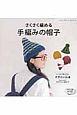 さくさく編める 手編みの帽子 シンプルで使いやすいデザイン26点