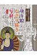 極楽浄土と仏像の心癒される 塗り絵・なぞり描き・写経