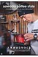 sawada coffee style バリスタ澤田洋史に学ぶコーヒーショップのつくりかた