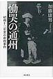 慟哭の通州 昭和十二年夏の虐殺事件