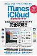iTunes&iCloud超活用BESTガイド