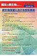 臨床と微生物 43増刊 2016.10 微生物検査における技術革新