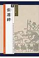 張遷碑 シリーズ書の古典 (5)
