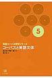 コーパスと英語文体 英語コーパス研究シリーズ5