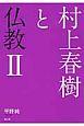 村上春樹と仏教 (2)