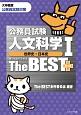 公務員試験 人文科学1 ザ・ベストプラス 世界史・日本史
