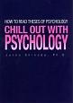 心理学でチルアウト 心理学の論文の読み方