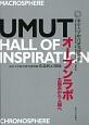 オープンラボ-太陽系から人類へ UMUT Hall of Inspiration 東京大学総合研究博物館常設展示図録