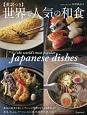 世界で人気の和食 英訳つき