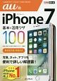 iPhone7 基本&活用ワザ100 au完全対応