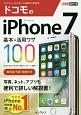iPhone7 基本&活用ワザ100 ドコモ完全対応