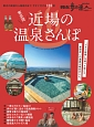 東京発 近場の温泉さんぽ 都内の銭湯から温泉街まで、今すぐ行ける118軒