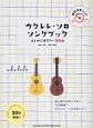 ウクレレ・ソロ・ソングブック~はじめに弾きたい20曲~ 模範演奏CD付