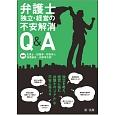 弁護士 独立・経営の不安解消Q&A