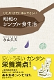 ひと月1万円!体にやさしい 昭和のシンプル食生活