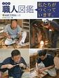 企業内 職人図鑑 伝統工芸品の三 私たちがつくっています。(10)