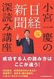 小宮一慶の「日経新聞」深読み講座 2017