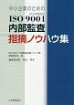 中小企業のためのISO9001内部監査指摘ノウハウ集 2015年改訂対応