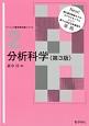 分析科学<第3版> ベーシック薬学教科書シリーズ2