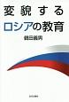 変貌するロシアの教育