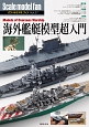 Scale model fan 海外艦艇模型超入門 (27)