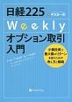 日経225weeklyオプション取引入門 少額投資で最大限のリターンを狙うための考え方と戦略