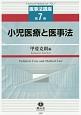 小児医療と医事法 医事法講座7