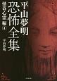 平山夢明恐怖全集 怪奇心霊編 (4)
